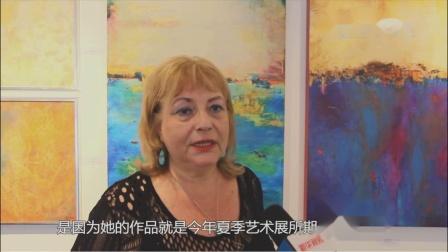 新华网络电视:玄彩画亮相伦敦夏季艺术展