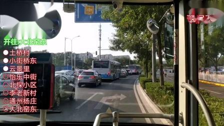 【POV-59】[五星红旗我为你骄傲]北京公交807路(12点后)全程前方展望(土桥村→大北窑东)8倍速