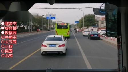 【POV-61】[从横张采路-京廊大传承]北京公交通43路全程前方展望(临沟屯村→城铁北苑站)8倍速