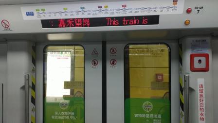 广州地铁2号线江夏-黄边A5变声老鼠🐭