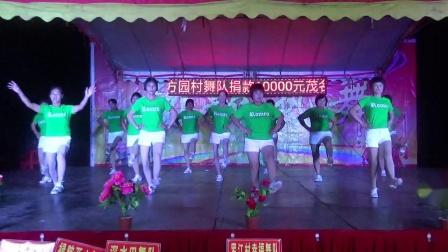 坡仔和谐舞队《山河美》2019方园村庆祝重阳节联欢晚会10.7