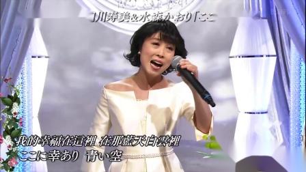 ここに幸あれり ----- 田川寿美+水森かおり