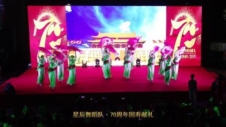 星辰舞蹈队 70周年国庆献礼