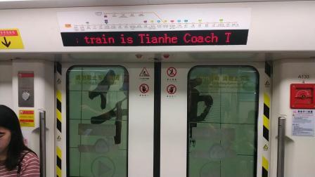 广州地铁3号线华师站-五山站
