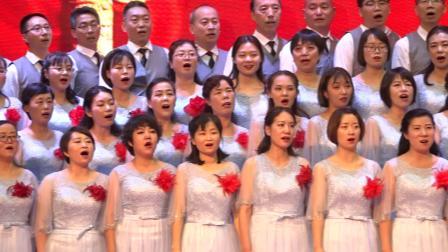 教工合唱团《我爱你,中国》
