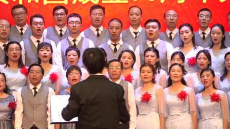 教工合唱团《我和我的祖国》