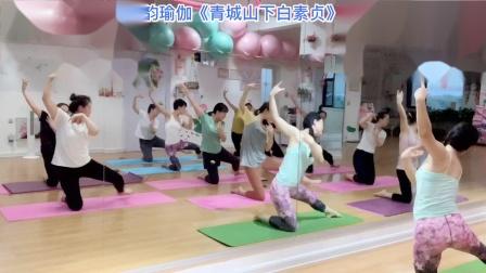 27支舞《青城山下白素贞》舞韵瑜伽