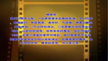南京艺术学院--舞蹈专场演出06