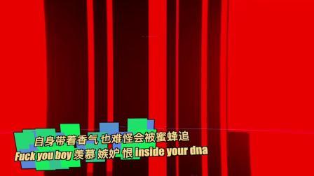 潘潘 - 看不惯 (diss back)