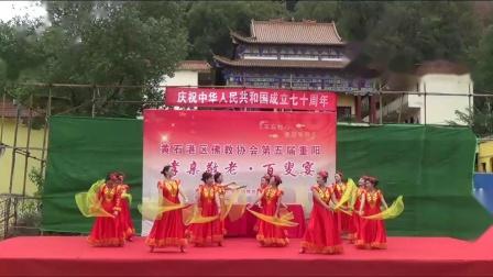 群舞《祖国你好》演唱张也、编舞林冬珍、表演黄石晨霞舞蹈队、摄像老七、制作舞痴