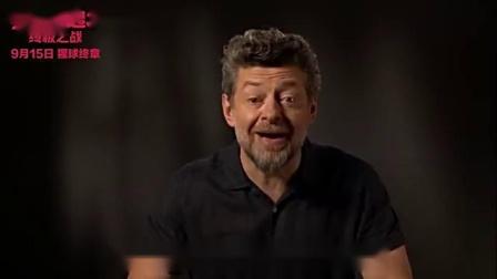 《猩球崛起3:终极之战》预售预告片