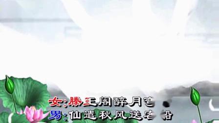 黄梅戏歌《滕王阁》(缺女声)