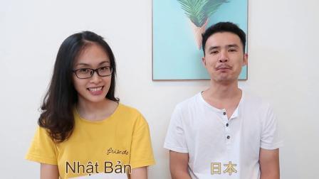越南语汉越词与广东话的相似 - Từ Hán Việt
