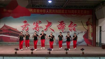 临城县西鸭鸽营广场舞 最炫民族风 2019方等大舞台庆十一晚会