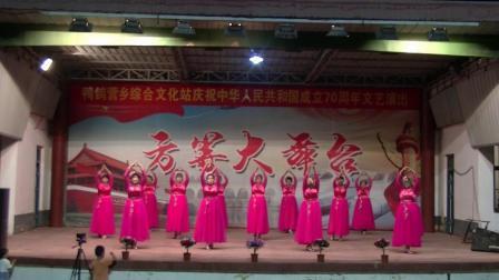临城县辛庄村舞蹈 国家 2019方等大舞台庆十一晚会
