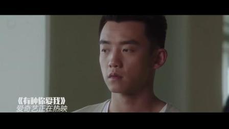 有种你爱我(片段)江一燕喇叭狂喊深情告白郑凯
