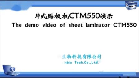 片式贴板机CTM550演示