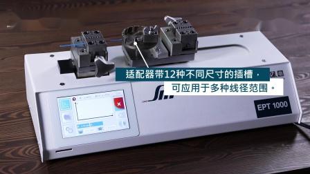 2019 EPT 1000 中文版