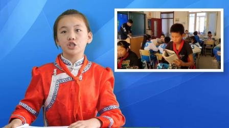 【蒙古语校园电视台】巴雅斯古楞中心学校校园周报 第五期