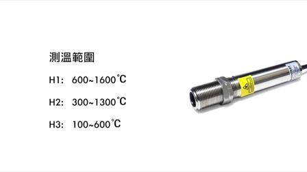 NS10P 固定型紅外線測溫儀 100~1600 度