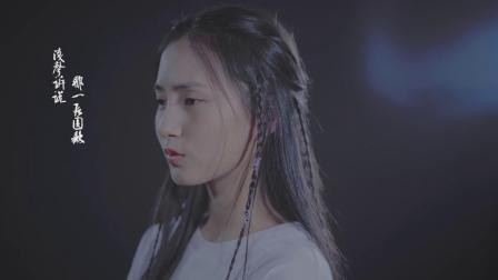 牛欣欣-即墨寒 MV