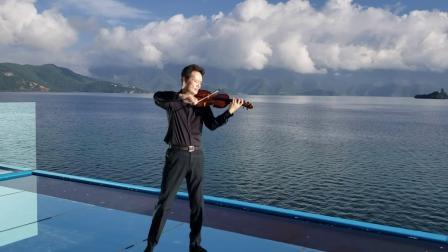 泸沽湖上的《天路》——张又小提琴