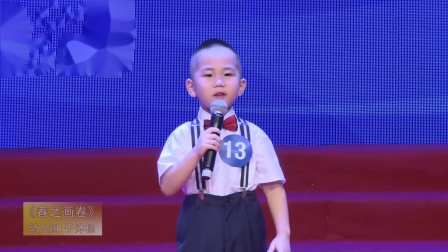 诗歌朗诵大赛视频第五届放飞梦想北京诗歌朗诵大赛视频作品于沐杨