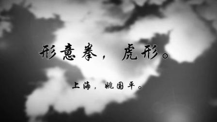 上海,姚国平。形意拳,虎形。