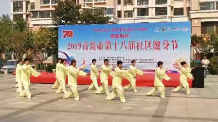 青岛市2019全民健身24式太极拳八大湖代表队