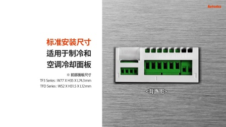 Autonics奥托尼克斯TF3系列制冷型温度控制器