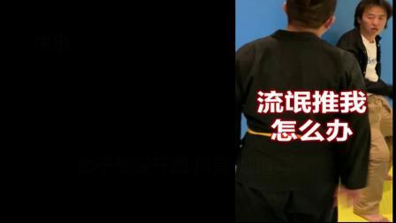 故新会教你习武 第51节 侧踹练习002
