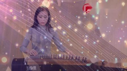 古筝演绎《东方不败》,红尘一生,却被情一个字纠结半生。