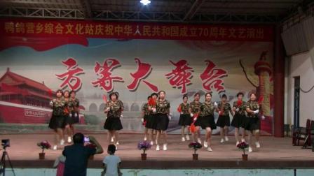 临城县南寨广场舞 五星红旗 2019庆十一晚会 方等大舞台