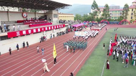 三明学院第十四届运动会开幕式