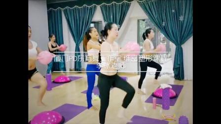 厦门PD东方舞工作室 维密瘦身减脂塑形课堂 李冰老师