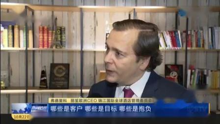 新闻透视 锦江是如何成为酒店业全球第二的_标清