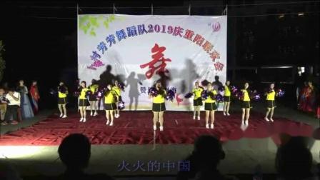 遂川卜村芳芳舞蹈队《火火的中国火火的时代》12人队形