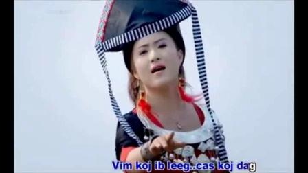 苗族歌曲  Cas Koj Dag
