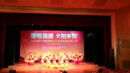 2019.10《东方红》舞蹈在参赛中获二等奖,金秋队演出