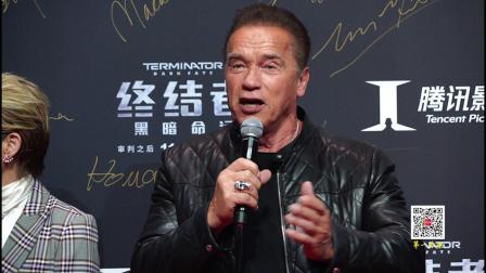 《终结者:黑暗命运》中国首映发布会