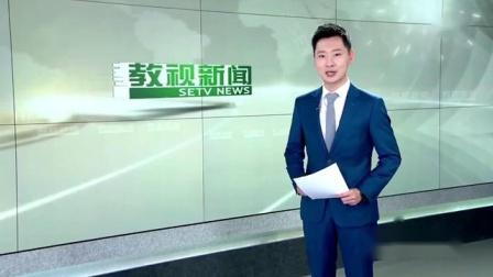上海教育电视台:上海海事大学校庆