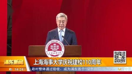 浦东新闻:上海海事大学建校110周年