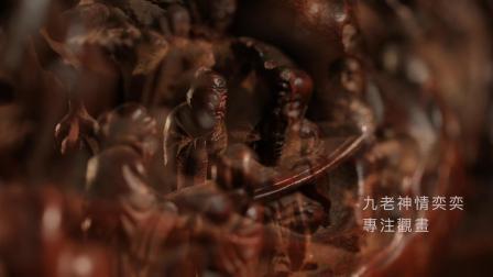 357 竹根雕八仙過海泛槎暨海濤烏木座  | 台北宇珍2019秋季拍卖