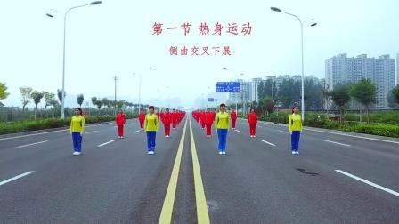 中国阳光第二套健身操 成片_高清