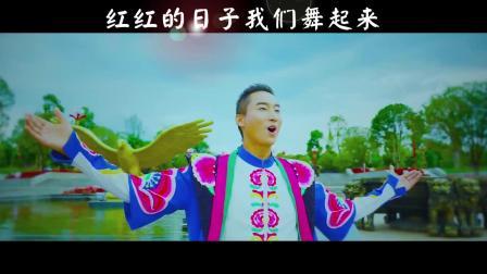 非明荣新版MV《欢庆新时代》