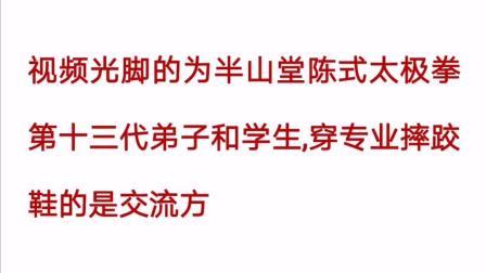 半山堂陈式太极与中国跤手在渝友好交流