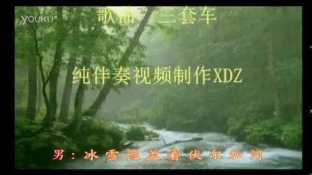 三套车(纯伴奏视频)_高清