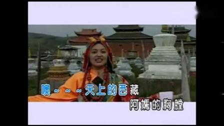 天上的西藏    纯伴奏视频_标清