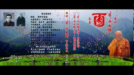 夢參大師百年講經集 《大方廣佛華嚴經.如來名號品》04 (共4集)