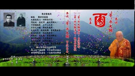 夢參大師百年講經集 《大方廣佛華嚴經.四聖諦品》02 (共2集)
